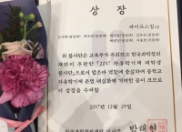 간호학과 '라이프스킬 UP 대학생 봉사단', 과학창의재단 이사장상 수상