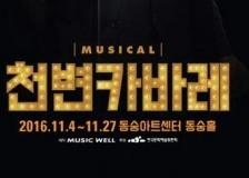 박현향(국문84) 동문, 뮤지컬 '천변카바레'