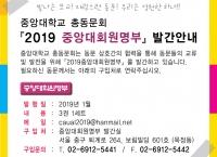 중앙대학교 총동문회 2019 중앙대회원명부 발간안내