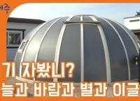 월담시인 정재명(국문78)의 제주이글루 방송출연기