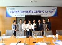 중앙대-서울아산병원, 연구활성화를 위한 교류협력 협약 체결