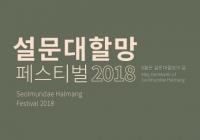 설문대할망 페스티벌2018