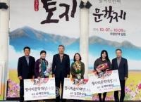 2017년 토지문학제, 동화별문학회 1박2일 참석예정