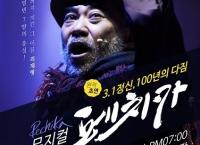 김구미꼬(성악88) 동문 출연 공연 안내