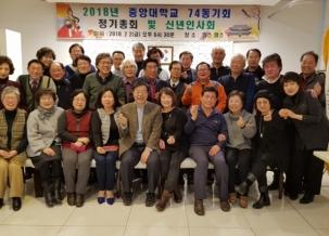 2018년 중앙대학교 74동기회 정기총회 및 신년인사회