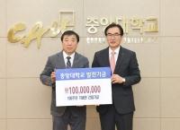 김중구(무역81)KNJ엔지니어링㈜ 회장, 학교 발전기금 1억원 기탁