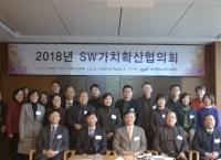다빈치SW교육원, 'SW가치확산협의회' 열려