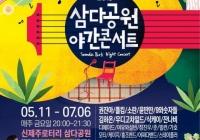 제주 삼다공원/2018.5.11~7.6