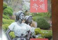 한국 안데스문화원 대표인 조영대(문창 81) 동문의 공연 소개