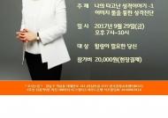 류지연(교육11박사)동문 강의