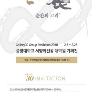 서양화대학원동문전