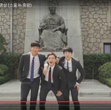 2015 중앙대학교 홍보영상 (스물 in 중앙)
