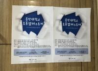 2017학년도 동계 오픈캠퍼스투어 열려