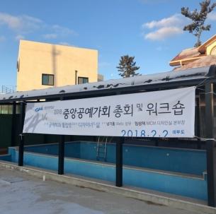 2018년 중앙공예가회 전체 총회 및 워크숍(workshop)