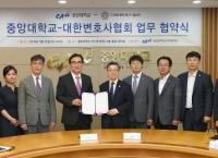 중앙대학교-대한변호사협회 업무 협약식 열려