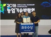 농업기술박람회 수제육가공품 콘테스트에서 본교팀 최우수상 수상
