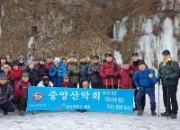 중앙산악회  철원 한탄강 얼음트레킹 1월 산행