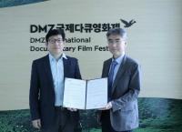 접경인문학 연구단, DMZ국제다큐영화제와 MOU 체결