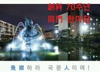 중앙대학교 국어국문학과 창과 70주년 동문 한마당