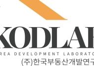 주식회사 코드랩(KODLAB - 한국부동산개발연구소)