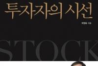 박영옥(경영82, 스마트인컴 회장) 동문, 한국세무학회 최고자문위원에 위촉