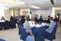 김창수(회계80)모교 총장, '고등교육미래위원회' 위원장으로 선출
