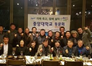 동해삼척지역 동문회 송년회