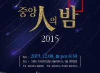 2015년 중앙인의 밤 팜플렛