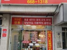 신경섭(신방79) 동문 가족사업