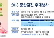 중대병원 건강검진 동문할인 소개