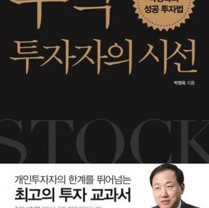 박영옥(경영82, 스마트인컴 회장) 동문, '한국세무학회  최고자문위원에 위촉'