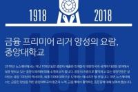 100주년기념사업단