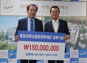 김중태 총동문회장 모교 고시준비생을 위한 장학기금 기탁