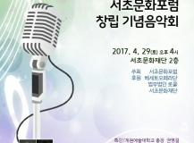 서초문화포럼(이사장 김환규, 신문65) 창립기념음악회