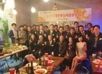 대전충남세종 동문회 2019 봄맞이 모임