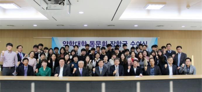 약학대학 '2018-2학기 동문회 장학금 수여식' 열려