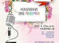 김환규(신문65) 동문, 서초문화포럼 창립기념음악회 개최