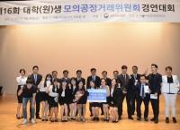 법학전문대학원, 제16회 모의공정거래위원회 경연대회 대상 수상