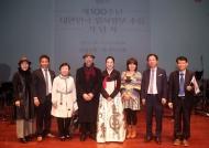 임시정부 설립 100주년 구미코 김 의 페치카 갈라쇼