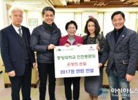 인천동문회(회장 권용오) 부평구청에 연탄구입을 위한 이웃돕기 성금 전달