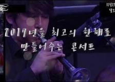 '한음윈드오케스트라 제7회 정기연주회'