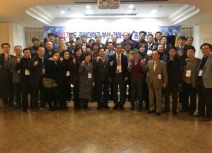 '부산·김해·양산지역 중앙대학교 동문회' 주관으로 '2017년 중앙인의 밤' 송년행사를 개최