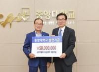(주)일흥실업 박진서 회장, 발전기금 5천만원 기탁