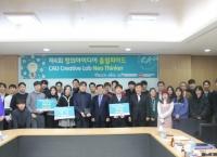 산학협력단, 네오트랜스(주)와 'CAU 크리에이티브 랩' 최종발표회 개최