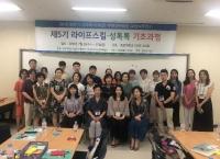 '라이프스킬∙성톡톡' 기초과정 및 심화과정 교사 직무연수 성료