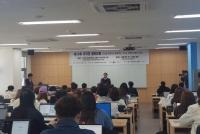 중앙대 - 한국저작권보호원, 제 30회 저작권 열린포럼 개최