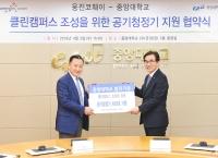 웅진코웨이 - 중앙대학교 클린캠퍼스 조성을 위한 공기청정기 지원 협약식