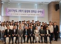 2017년도 2학기 동창회 장학금 수여식 개최