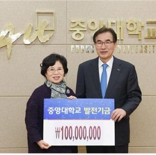 김옥경(교육59) 동문, 대학발전기금 1억원 전달식 열려