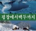'山사진쟁이' 안승일(사진69) 동문,   강릉서 '평창에서 백두까지' 사진전